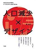 人口減少×デザイン ― 地域と日本の大問題を、データとデザイン思考で考える。