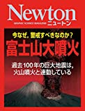 Newton 富士山大噴火