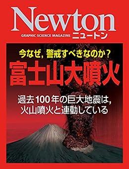 [科学雑誌Newton]のNewton 富士山大噴火