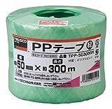 TRUSCO PPテープ 緑 50mm×300m TPP50300GN
