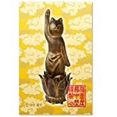 俺たちの燃え★スリーブ Vol.126 猫の造形シリーズ 「天上天下唯我独尊猫」