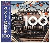 叙情歌100選
