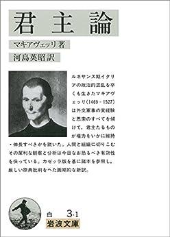 [マキアヴェッリ, 河島 英昭]の君主論 (岩波文庫)