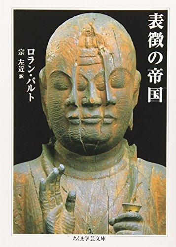 表徴の帝国 (ちくま学芸文庫)の詳細を見る