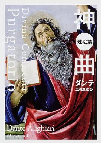 神曲 煉獄篇 (角川ソフィア文庫)