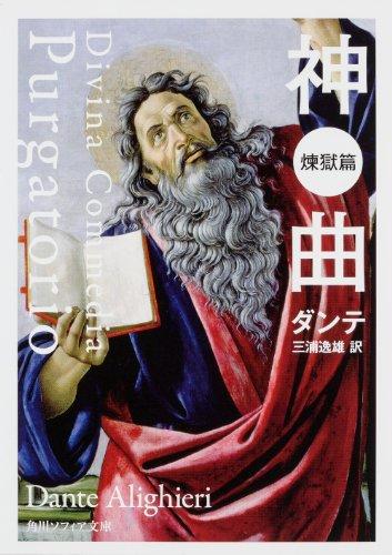 神曲 煉獄篇 (角川ソフィア文庫)の詳細を見る