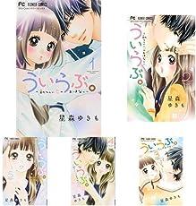 ういらぶ。 -初々しい恋のおはなし- 全11巻 新品セット (クーポン「BOOKSET」入力で+3%ポイント)