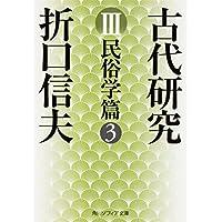 古代研究III 民俗学篇3 (角川ソフィア文庫)