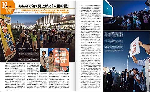 月刊星ナビ 2018年10月号