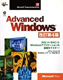 Advanced Windows 改訂第4版