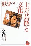 上方芸能と文化—都市と笑いと語りと愛 (NHKライブラリー)