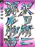 源氏物語 [DVD]