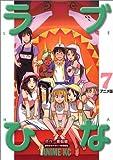 ラブひな 7―アニメ版 (アニメコミックス)