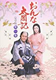 NHK大河ドラマ おんな太閤記 完全版 第一巻[DVD]
