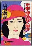 京都・博多殺人事件 (ノン・ポシェット)