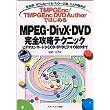 TMPGEnc/TMPGEncDVD AuthorではじめるMPEG・DivX・DVD完全攻略テクニック―ビデオエンコードからCD/DVDビデオの製作まで 無料版、ダウンロード&パッケージ版、VAIO版対応 (一人でできる図解でわかる)