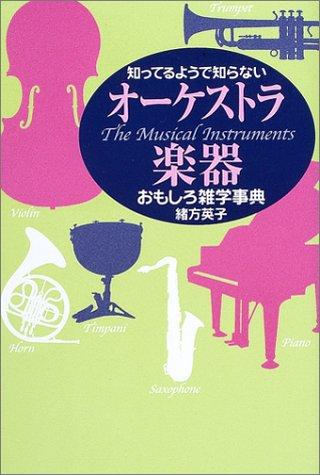 知ってるようで知らない オーケストラ楽器おもしろ雑学事典の詳細を見る