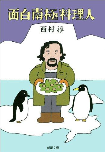 面白南極料理人の詳細を見る