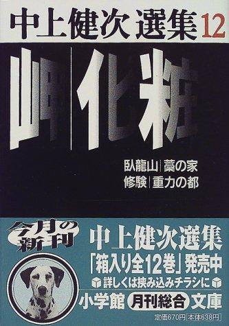岬・化粧他―中上健次選集〈12〉 (小学館文庫)の詳細を見る