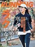 Running Style(ランニング・スタイル) 2018年2月号 Vol.107