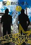 聖☆おにいさん 最聖コンビのハンパねえ研究新書 (OAK MOOK)