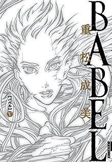 [重松成美] BABEL 全05巻