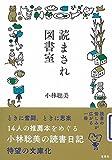読まされ図書室 (宝島社文庫) 画像