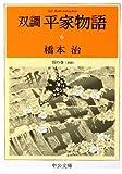 双調平家物語6 院の巻(承前) (中公文庫)