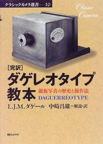 完訳 ダゲレオタイプ教本―銀板写真の歴史と操作法 (クラシックカメラ選書)