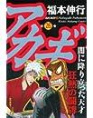 アカギ 26—闇に降り立った天才 (近代麻雀コミックス)