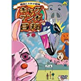 ギャグマンガ日和 下巻 [DVD]