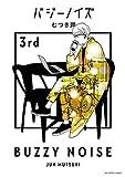 バジーノイズ(3) (ビッグコミックス)