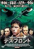 デス・フロント [DVD]
