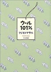 ウール101%