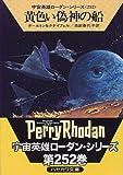 黄色い偽神の船―宇宙英雄ローダン・シリーズ〈252〉 (ハヤカワ文庫SF)
