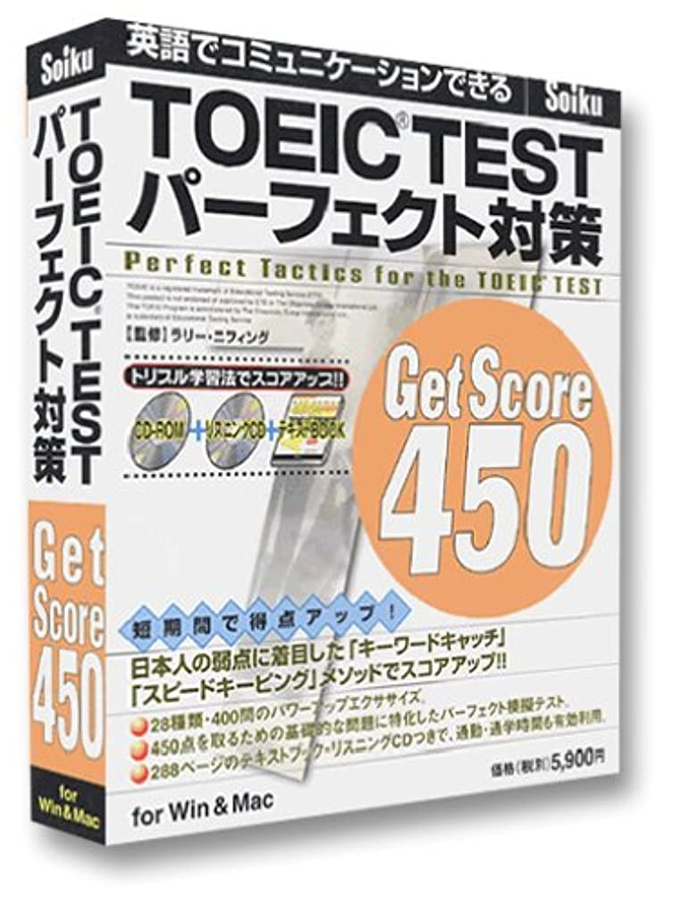 現象発動機五十TOEIC TEST パーフェクト対策 Get Score 450