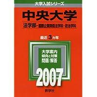中央大学(法学部〈国際企業関係法学科・政治学科〉) (2007年版 大学入試シリーズ)