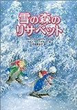 雪の森のリサベット