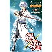 銀魂-ぎんたま- 50 (ジャンプコミックス)
