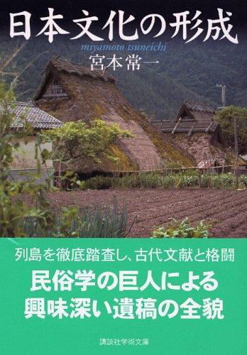 日本文化の形成 (講談社学術文庫)の詳細を見る