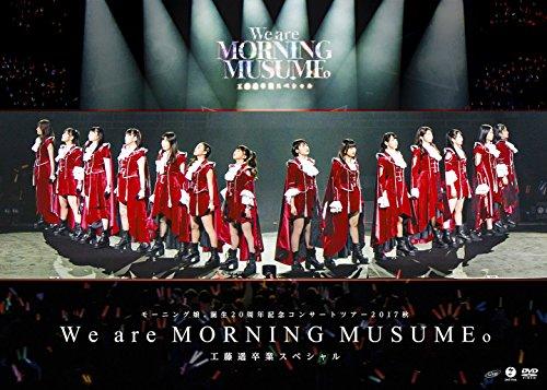 モーニング娘。誕生20周年記念コンサートツアー2017秋~W...