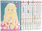 ハチミツとクローバー コミック 全10巻完結セット (クイーンズコミックス―コーラス)