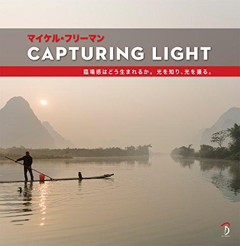 Capturing Light:臨場感はどう生まれるか。光を知り、光を撮る