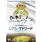 レアル・マドリード 20世紀最高のクラブチーム [DVD]
