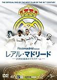 レアル・マドリード 20世紀最高のクラブチーム