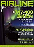 AIRLINE (エアライン) 2017年6月号