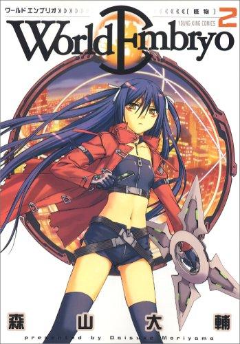 ワールドエンブリオ 2 (ヤングキングコミックス)の詳細を見る