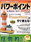 Z式マスターパワーポイント2003―ウィンドウズ版 (アスキームック)
