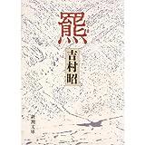 羆(ひぐま) (新潮文庫)