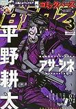 コミック BIRZ (バーズ) 2014年 03月号 [雑誌]